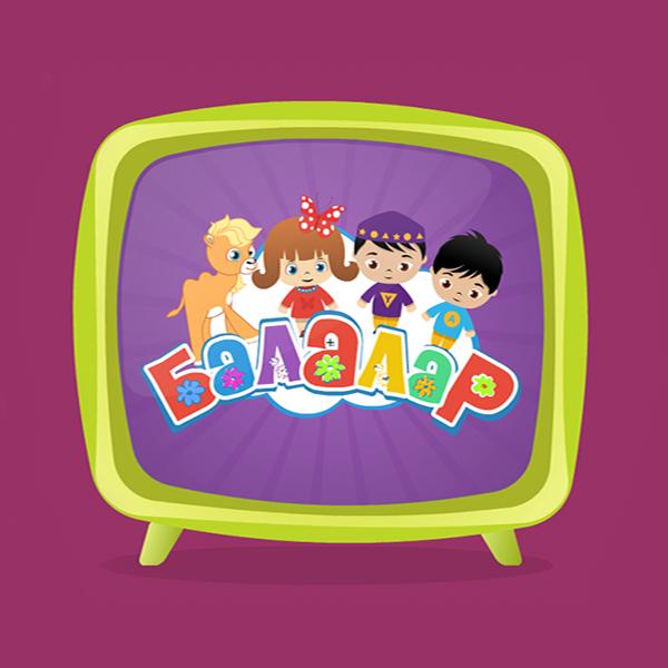 Анимационный сериал «Балалар»