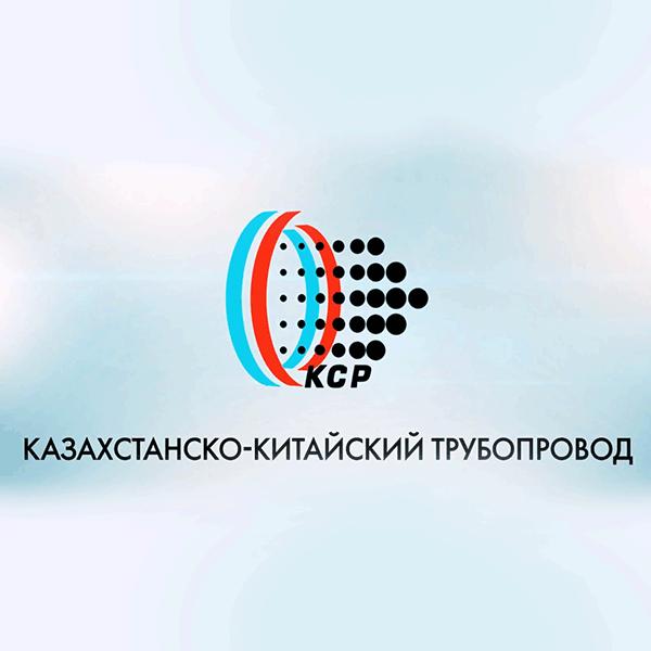 Казахстанско-Китайский Трубопровод